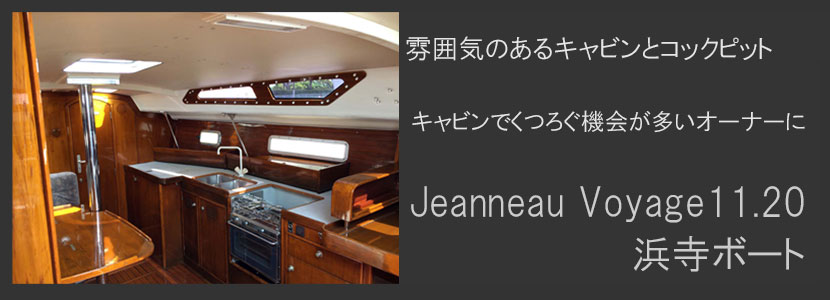 JeanneauVoyage